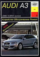 Audi A3 (Ауди А3) 2003-2012 г.. Руководство по ремонту и эксплуатации. Книга. Арус.