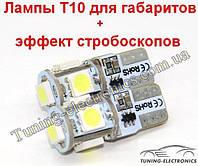 Светодиодные лампы в габариты стробоскопы БЕЛЫЕ вспышки w5w T10  5 led горит/мигает