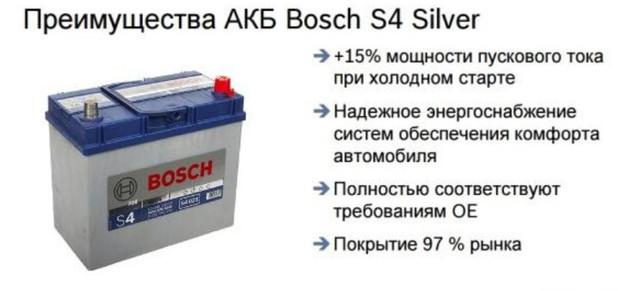 Преимуществааккумулятора Bosch S4 Silver 6СТ-40 Евро Азия