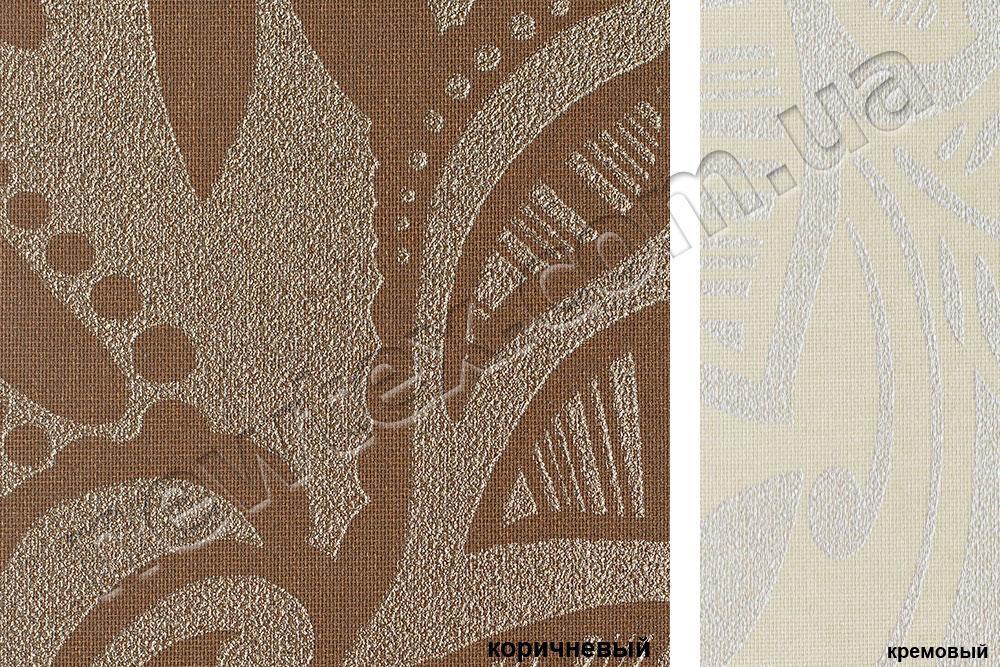 Ролеты тканевые открытого типа Софи (2 цвета)