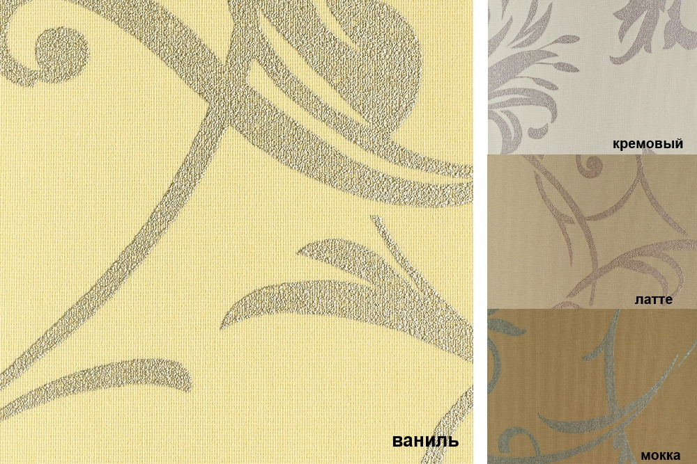 Ролеты тканевые открытого типа Эден (4 цвета)