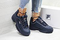 Кроссовки Fila Disruptor 2 женские, темно-синие, в стиле Фила Дизраптор 2, материал-кожа, подошва-пена, код SD1-6322.