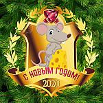 Счастливого Нового 2020 года!