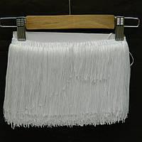 Бахрома для бальных платьев 15см х 9м  -15 (белый) (653-Т-0432)