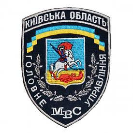 """Шеврон """"Главное управление Киевской области МВД"""""""
