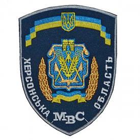"""Шеврон """"Херсонская область МВС"""""""