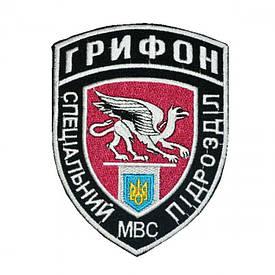 """Шеврон """"Специальный подраздел МВД Грифон"""""""