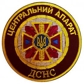 "Шеврон ""Центральный аппарат ДСНС"""