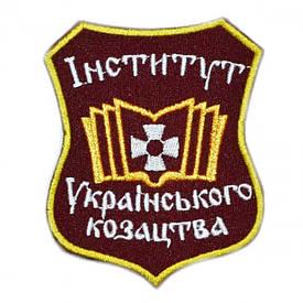 """Шеврон """"Институт Украинского Казачества"""""""