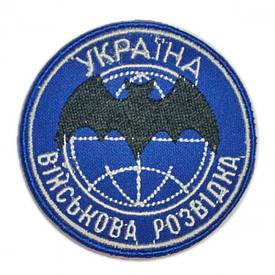 """Шеврон """"Военная Разведка Украины"""""""