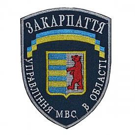 """Шеврон """"Управление МВД в Закарпатской области"""""""