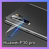 Защитное стекло на камеру Huawei P30 Pro