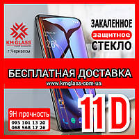 Redmi Note 7 защитное стекло STANDART