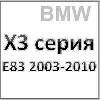 X3 E83 2006-2010