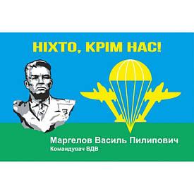 Флаг «ВДВ Маргелов» (124 см х 79 см)