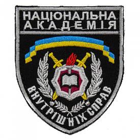 Шеврон на липучке Национальная Академия Внутренних Дел НАВС
