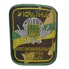 """Шеврон """"Высокомобильные десантные войска"""" дубок"""