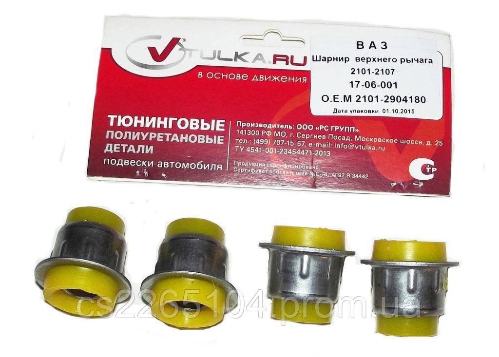 Сайлентблоки верхних рычагов ВАЗ 2101.vtulka.ru