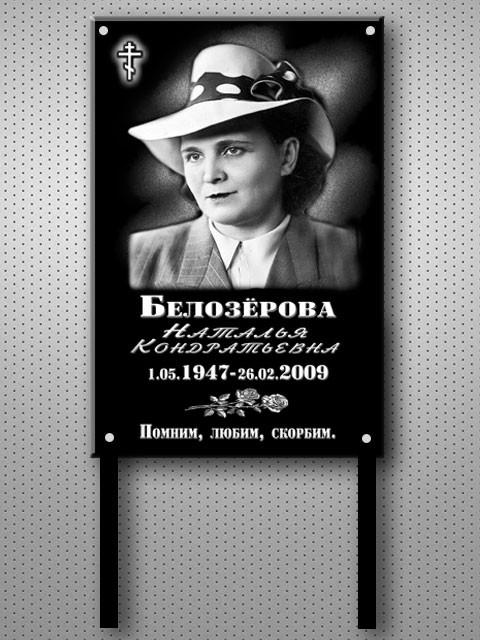 Меморіальні таблички на пам'ятники