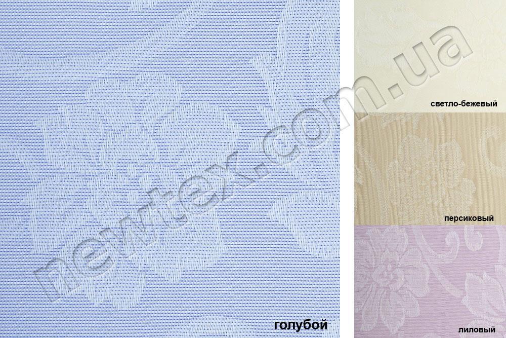 Ролеты тканевые  открытого типа Дорис (4 цвета)