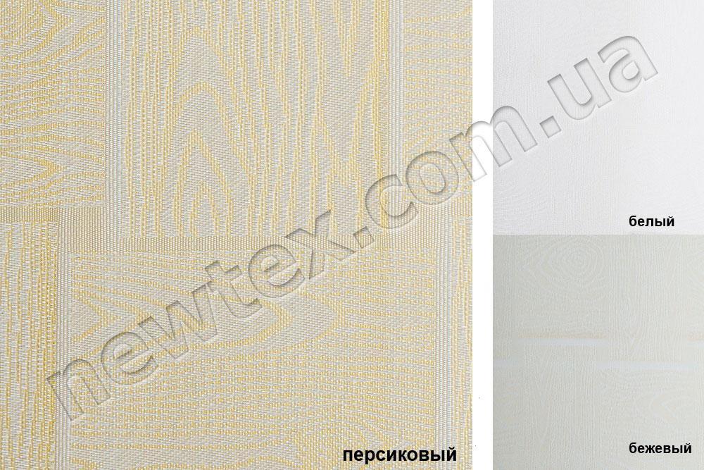 Ролеты тканевые открытого типа Дриада (3 цвета)
