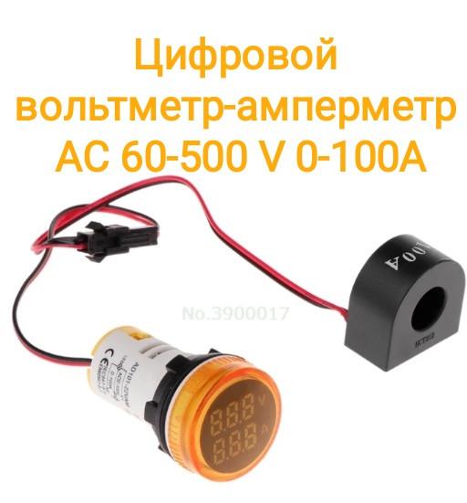 Цифровий вольтметр-амперметр AC 60-500 V 0-100A жовтий круглий дисплей