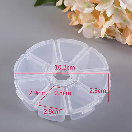 Контейнер для хранения элементов декора ногтей на 8 секций Диаметр 10,5 см Высота 2,5 см, фото 2