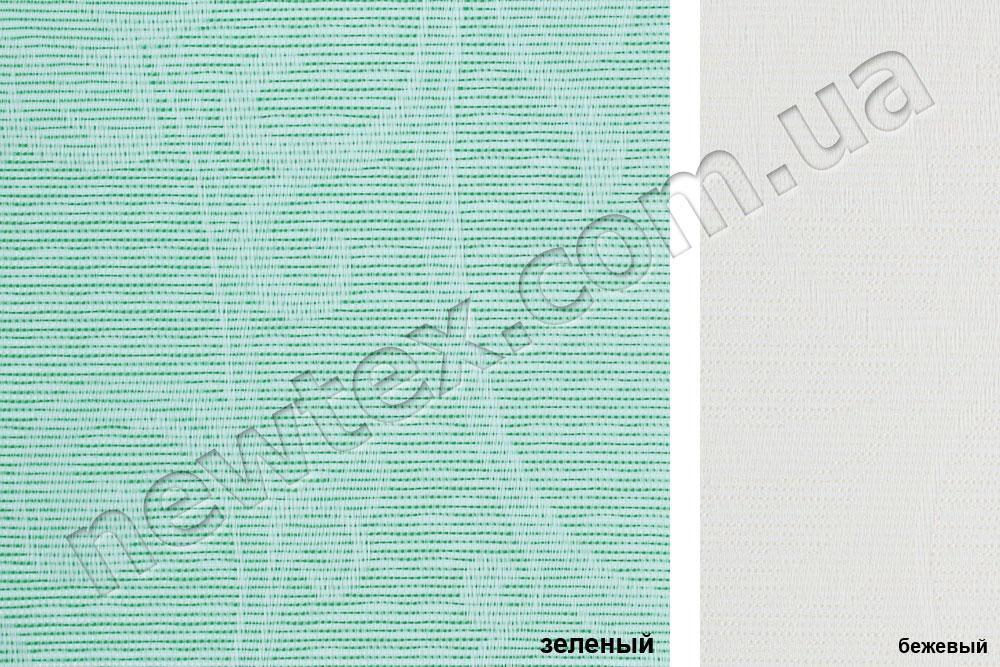 Ролеты тканевые открытого типа Рени (2 цвета)