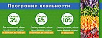 Программа лояльности интернет-магазина greenshop.com.ua