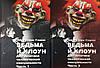 Ведьма и Клоун. Два архетипа человеческой сексуальности (в 2-х книгах). Уланов Э., Уланов Б.