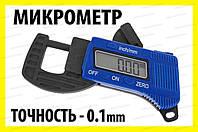 Микрометр цифровой карбон точность 0.1mm захват 12.7мм карбоновый