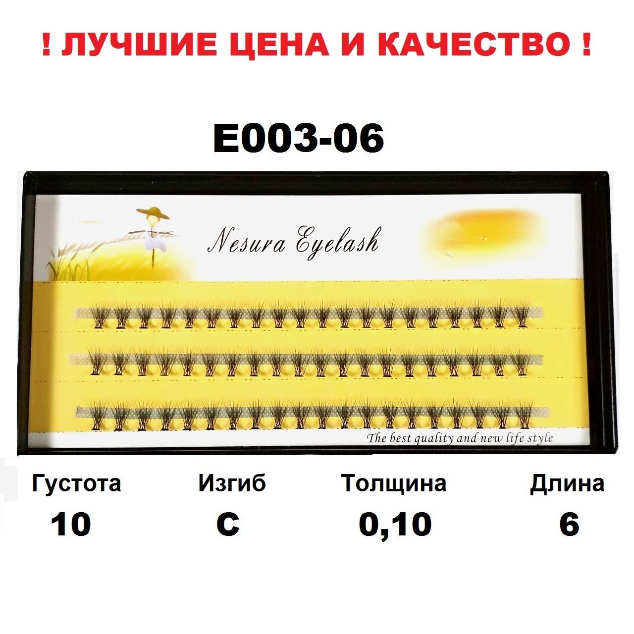 Ресницы Nesura 10D, 6-15 мм, изгиб С, 0,10, 60 пучков 6