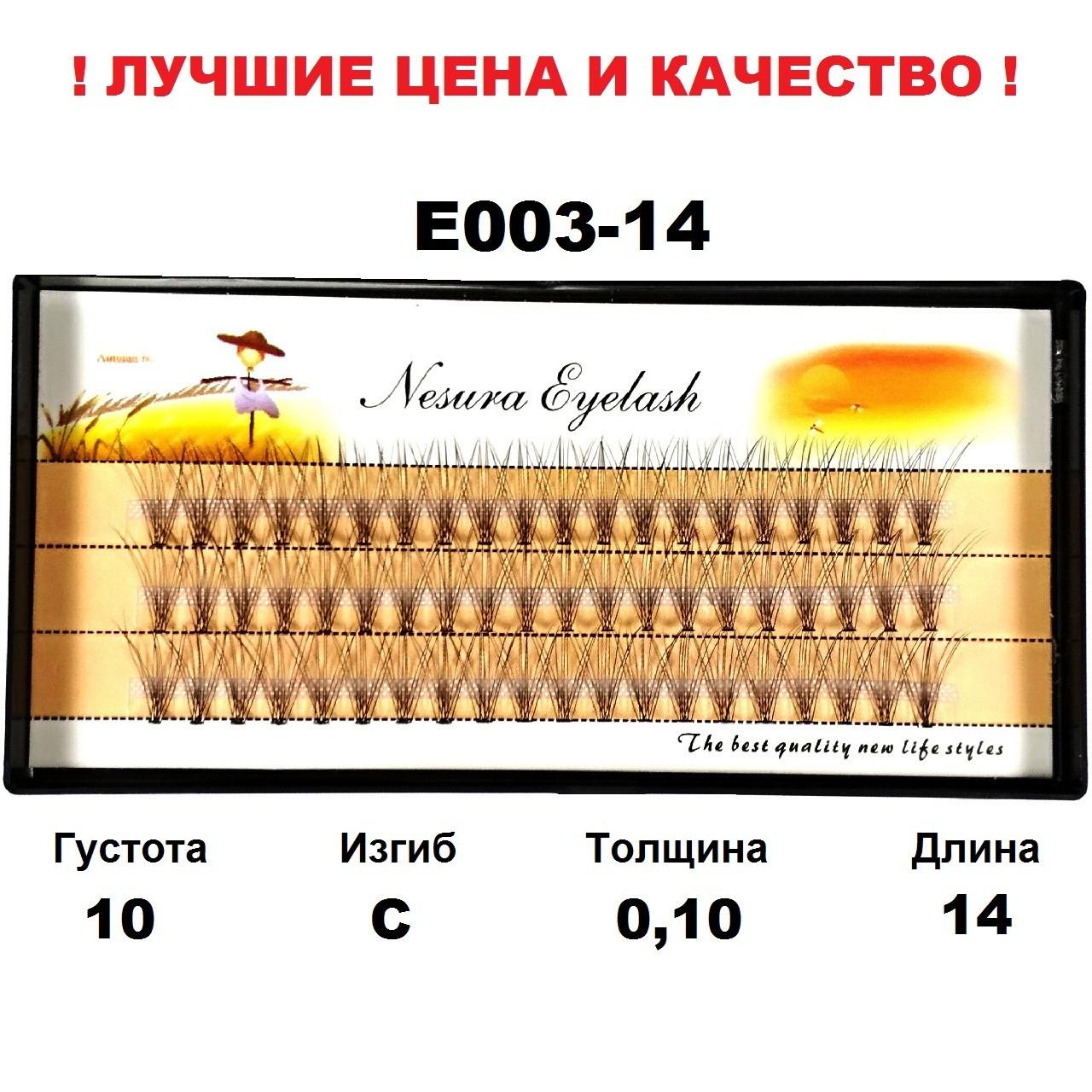 Ресницы Nesura 10D, 6-15 мм, изгиб С, 0,10, 60 пучков 14