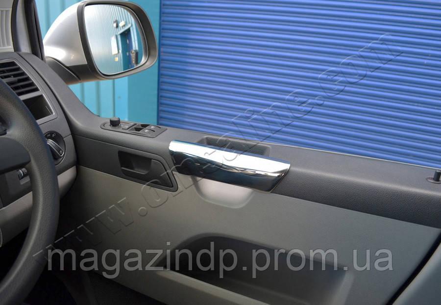 Volkswagen T5 (2003-2010) Накладки на внутренние дверные ручки 2шт Код товара: 3784112