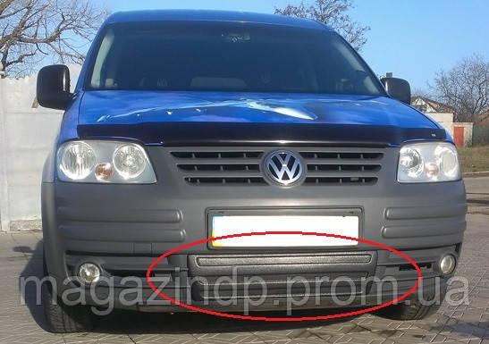Зимняя накладка (матовая) Volkswagen Caddy 2004-2010 (низ решетка) Код товара: 3825266
