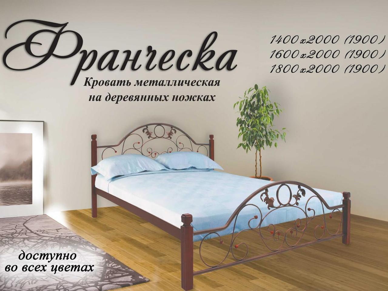 Металлическая кровать Франческа на деревянных ножках. ТМ Металл-Дизайн