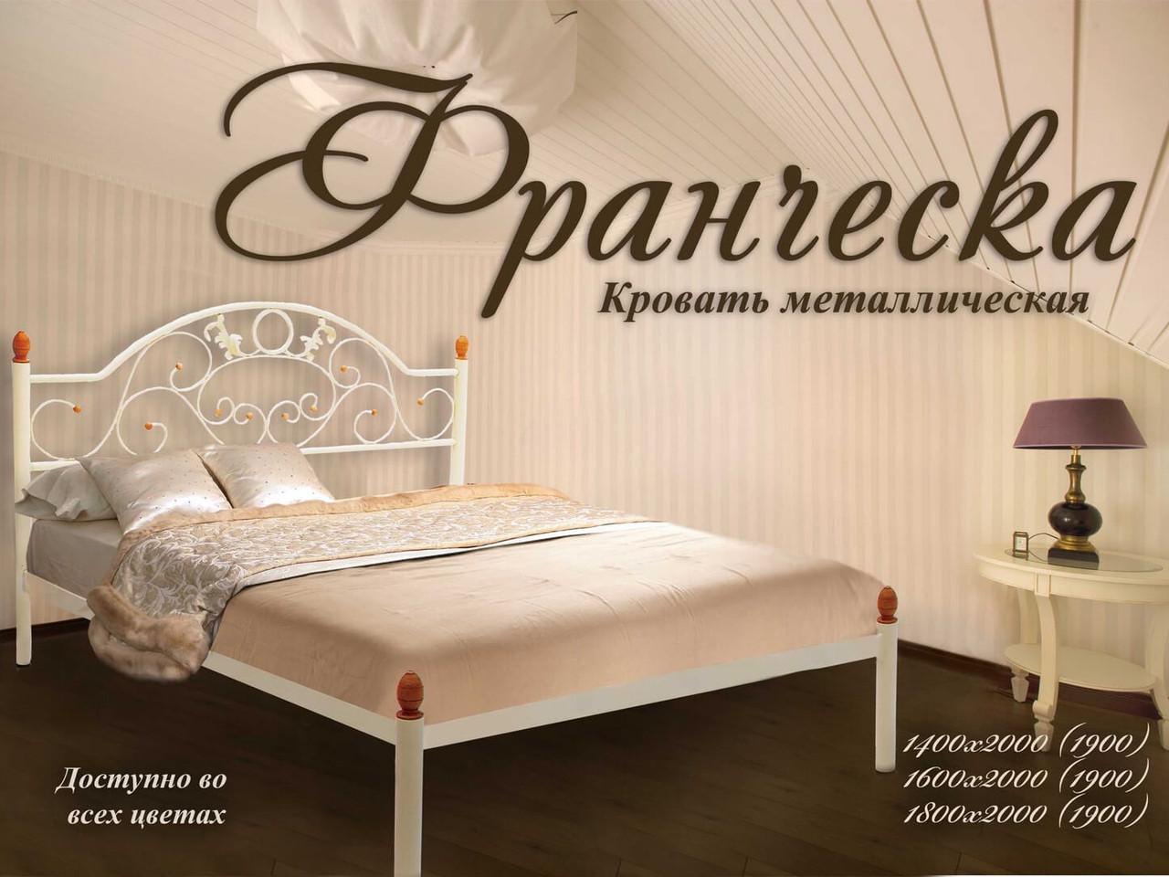 Металлическая кровать Франческа. ТМ Металл-Дизайн