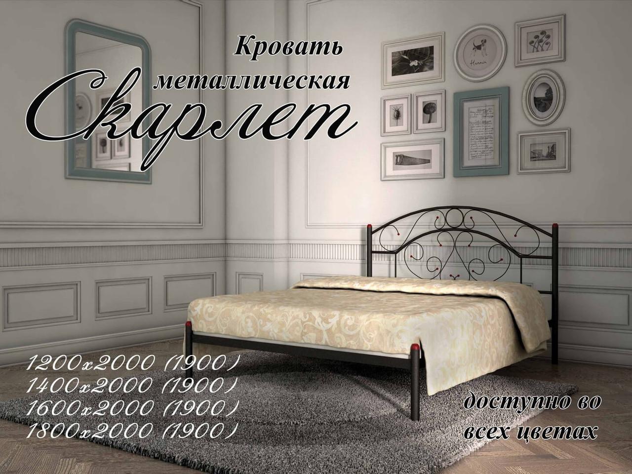 Металлическая кровать Скарлет. ТМ Металл-Дизайн