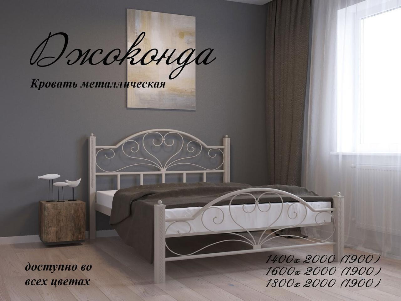 Металлическая кровать Джоконда. ТМ  Металл-Дизайн