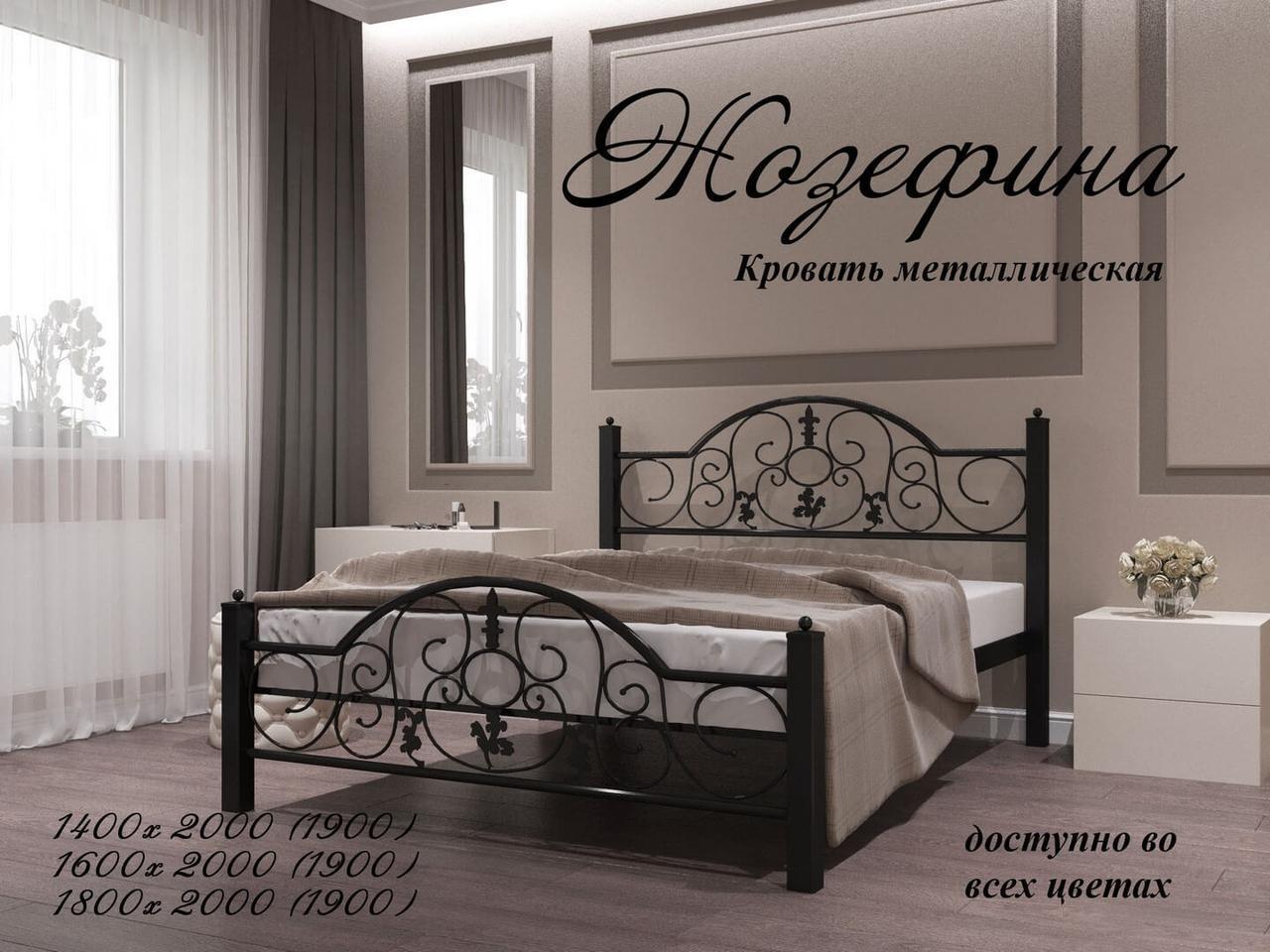 Металлическая кровать Жозефина. ТМ Металл-Дизайн