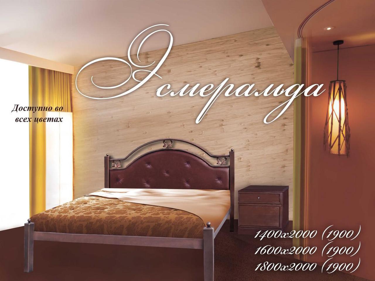 Металлическая кровать Эсмеральда. ТМ Металл-Дизайн