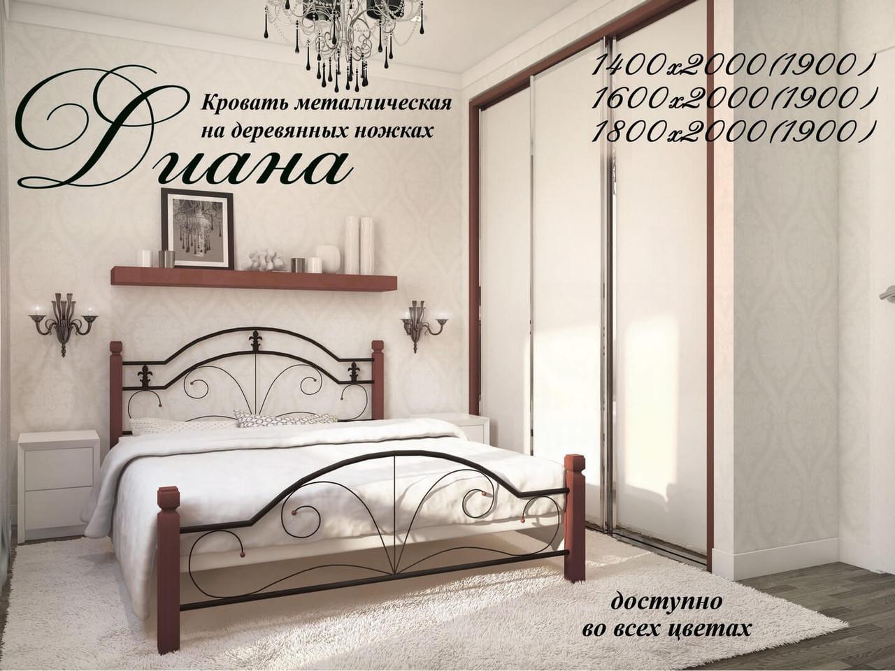 Кровать металлическая Диана на деревянных ногах . ТМ Металл-Дизайн
