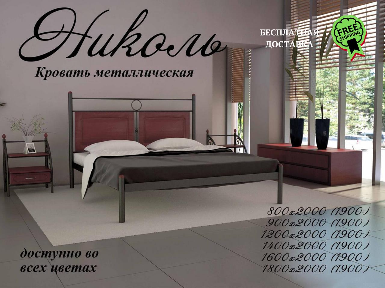 Металлическая кровать Николь ТМ Металл-Дизайн