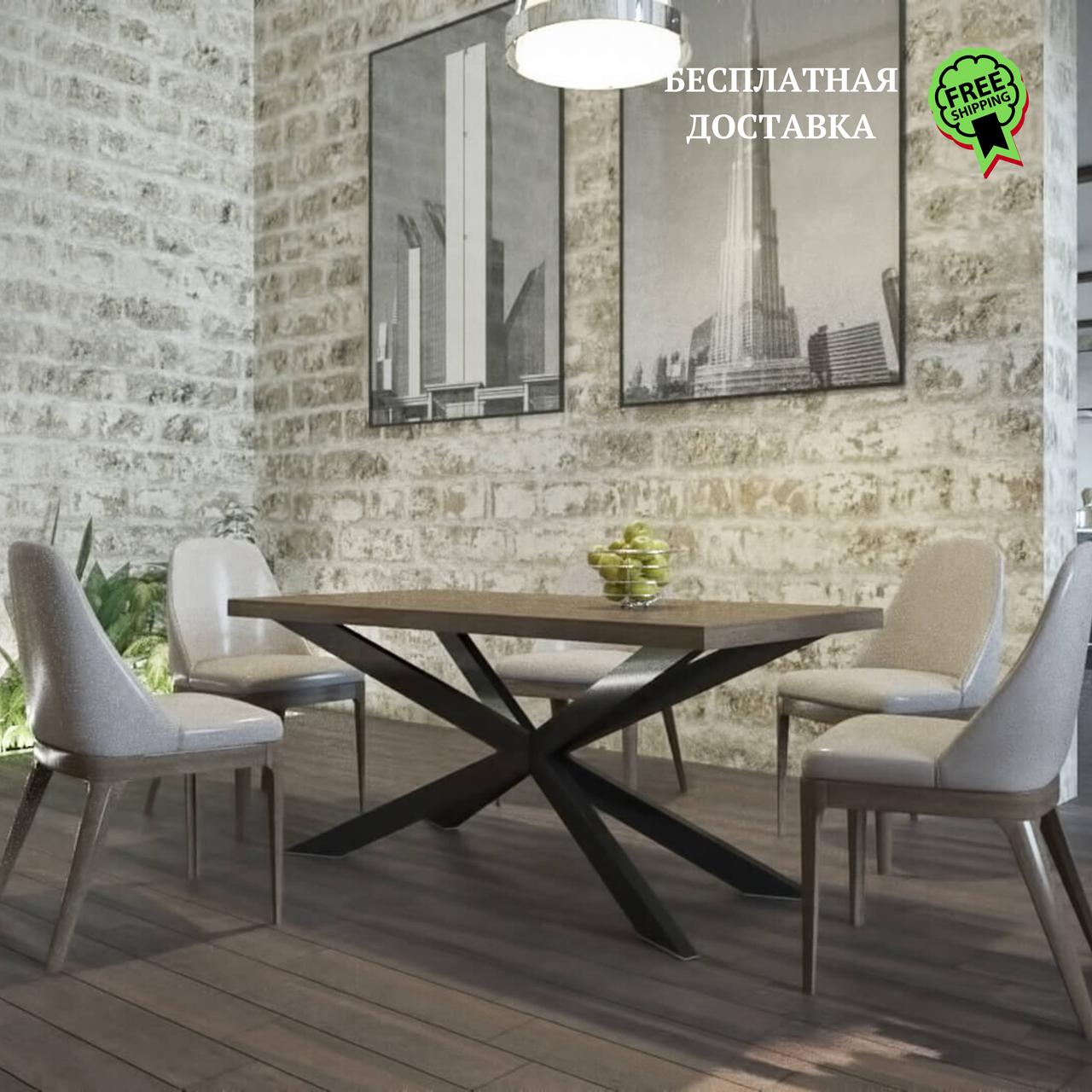 "Обеденный стол ""Икс"" Металл-Дизайн"