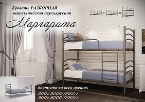 Двухъярусная кровать-трансформер Маргарита.ТМ Металл-Дизайн