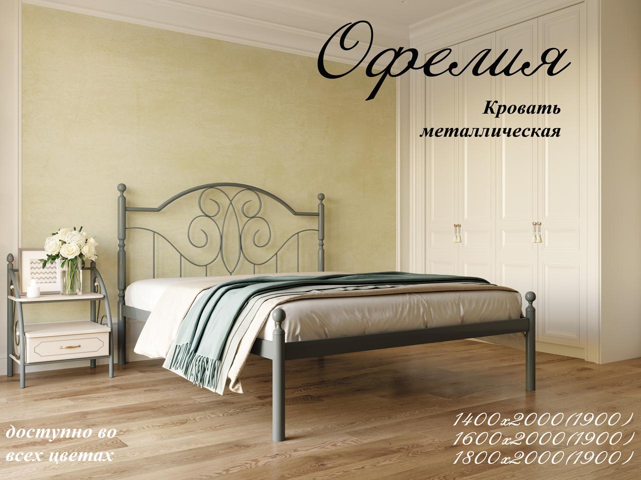 Металлическая кровать Офелия. ТМ  Металл-Дизайн