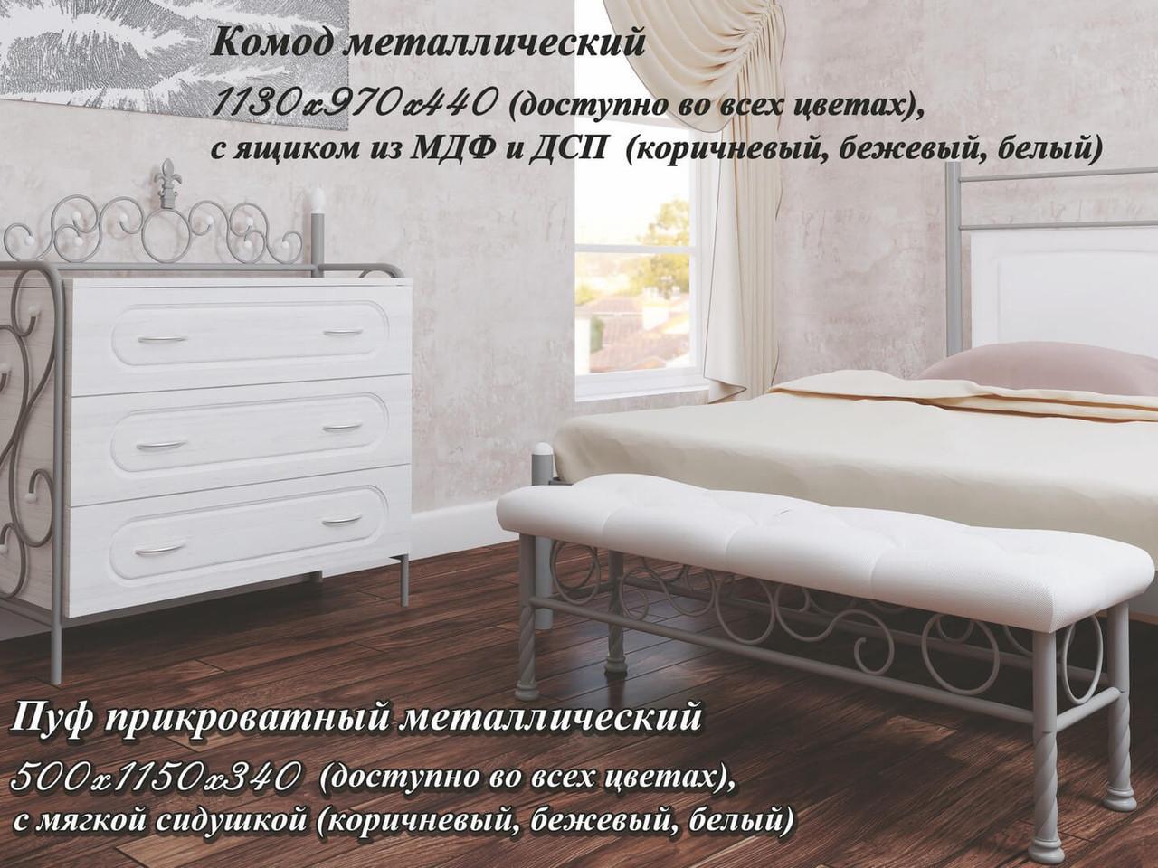 Металлический Пуф. ТМ  Металл-Дизайн