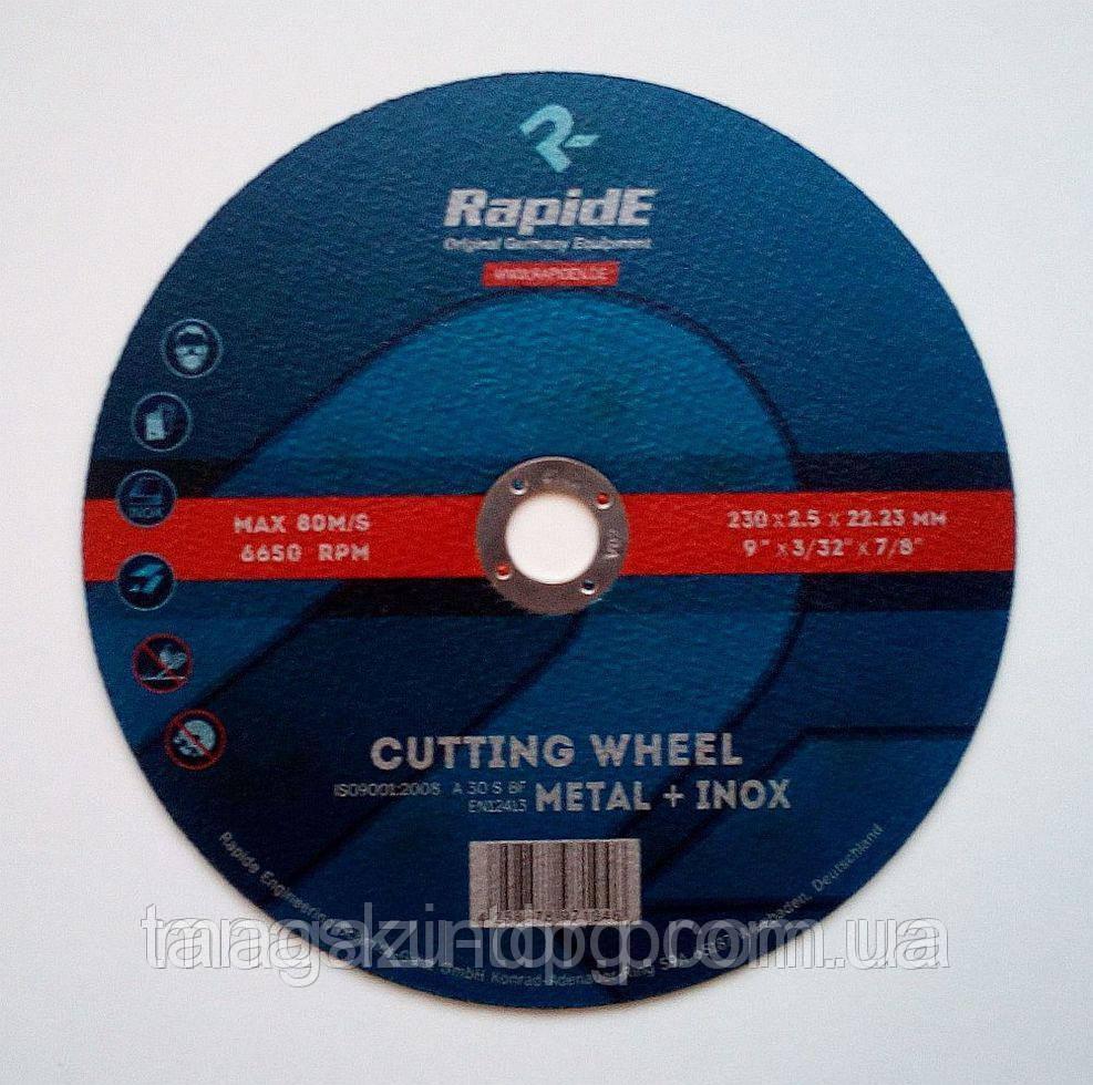 Круг отрезной RapidE 230, 2,5мм Код товара: 1255360