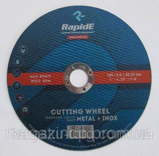 Круг отрезной RapidE 180 (2,0мм) Код товара: 1255453