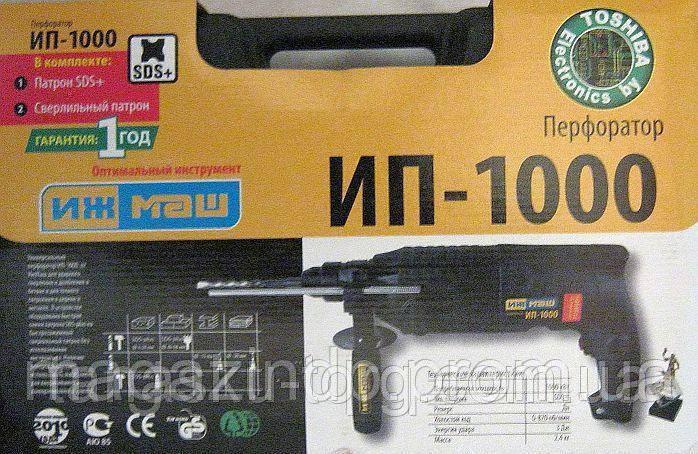 Перфоратор  Профи ИП-1000 Код товара: 1255539